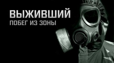 "S.T.A.L.K.E.R.: Call of Pripyat ""Выживший: Побег из Зоны"""