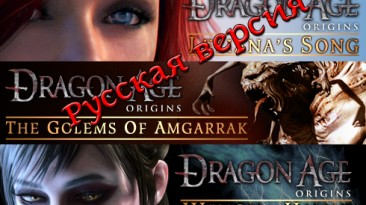 Dragon Age: Origins: Русификаторы DLC (The Golems of Amgarrak; Leliana's Song; Witch Hunt)