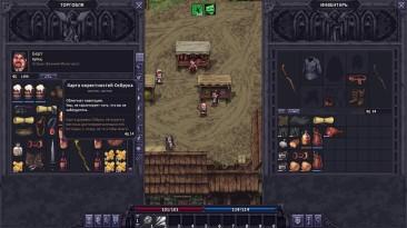Бросающая вызов RPG! - Stoneshard