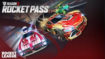 Содержание Rocket Pass 3-го сезона Rocket League