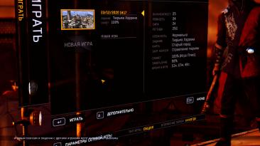Dying Light: Сохранение/SaveGame (Все чертежи разработчиков) - V.2