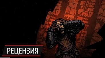 Попробуй не сойти с ума: рецензия на Darkest Dungeon