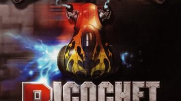 Ricochet: Extreme: (НЕХ-Коды) [13 build 60]