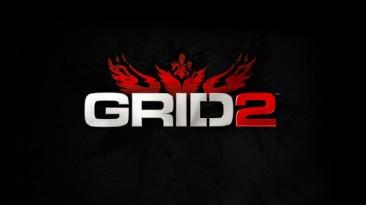 Grid 2 удалена из Steam