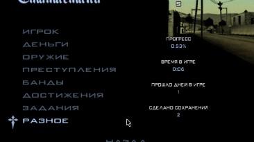 Grand Theft Auto: San Andreas: Сохранение/SaveGame (Максимальные характеристики после 1 миссии)