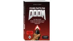 """Книга """"Повелители DOOM. Как два парня создали культовый шутер и раскачали индустрию видеоигр""""}"""