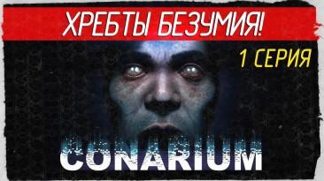 """Атмосферное прохождение хоррора """"Conarium"""""""