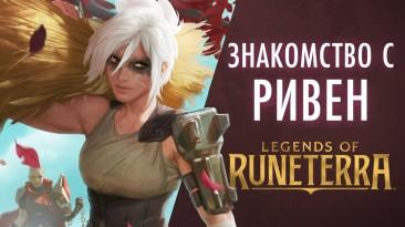 """Legends of Runeterra: обновление """"Космическое творчество"""" добавило 3-х героев"""