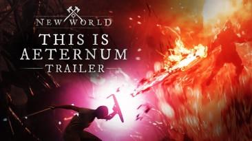 Новый трейлер New World: This Is Aeternum