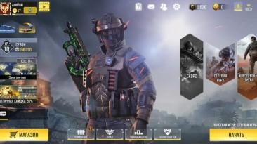 Call of Duty: Mobile может конкурировать с другими шутерами на PC