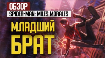 Младший брат. Обзор Spider-Man: Miles Morales на PlayStation 5
