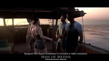 Man of Medan: The Curator's Cut, показывает сцену, разворачивающуюся с точки зрения другого персонажа