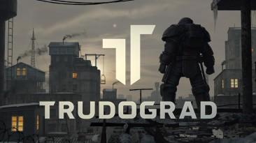 ATOM RPG: Трудоград выходит в Ранний Доступ 11-го мая
