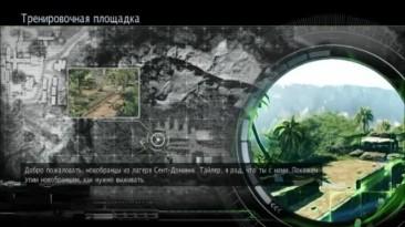 Тренировочная площадка Sniper: Ghost Warrior (обучение)