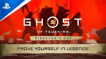 Новый трейлер Ghost of Tsushima: Legends