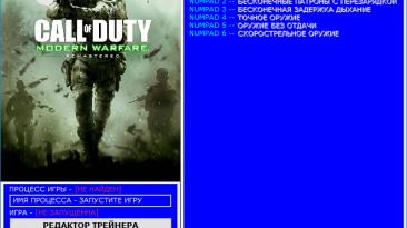 Call of Duty 4: Modern Warfare - Remastered: Трейнер/Trainer (+7) [1.13.982399.0] [64 Bit] {Baracuda}