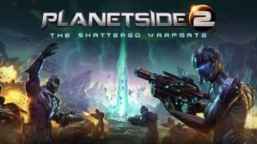 PlanetSide 2: The Shattered Warpgate уже доступна на ПК
