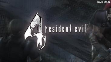 Пасхалки в Resident Evil 4