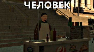 Суровый продавец хот-догов