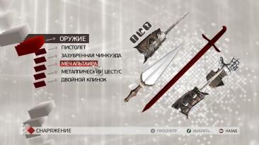 Assasin's Creed 2: Совет (Как сменить оружие на месте, не перемещаясь в Монтериджони)