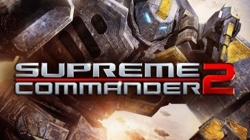 Supreme Commander 2: Таблица для Cheat Engine [UPD: 05.07.2017] {Geri}