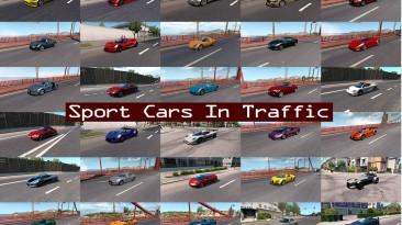 """American Truck Simulator """"Пак спортивных машин в трафик v7.9"""""""