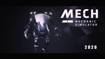 Дебютный тизер Mech Mechanic Simulator