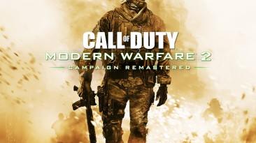 """Call of Duty: Modern Warfare 2 """"Полный и Ремастированный Саундтрек"""""""