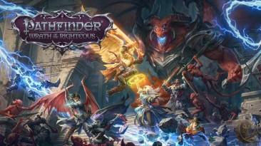 Вышло обновление 1.0.9c Pathfinder: Wrath of the Righteous