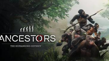 Патрис Дезиле о сиквеле Ancestors: The Humankind Odyssey