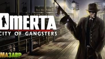 Omerta-City of Gangsters - старт предзаказов в магазине Гамазавр