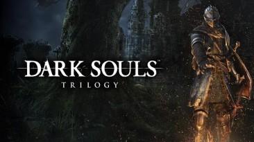 Dark Souls Trilogy поступила в продажу в Европе