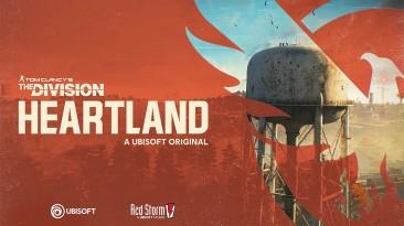 Ubisoft анонсировала The Division: Heartland - F2P-игру для PC, консолей и облачных сервисов