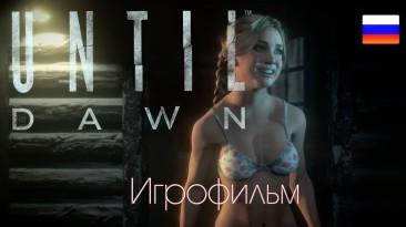 Сюжет на перемотке Until Dawn. Вкратце, хорошая и плохая концовка. Игрофильм в ожидании Until Dawn 2