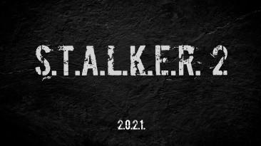 S.T.A.L.K.E.R. 2 может находиться на финальной стадии разработки