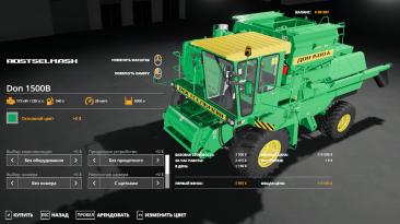 """Farming Simulator 19 """"Don 1500B"""""""