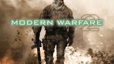 Call of Duty: Modern Warfare 2 - Remastered: Сохранение/SaveGame (Пройдена сюжетная линия на ур.сложности: ''Ветеран'' АКТ 1, АКТ 2, АКТ 3 на 100%)