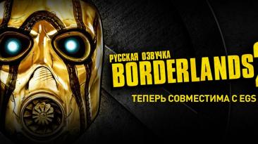 Русификатор текста и звука для Borderlands 2 v0.9.1 BETA от GamesVoice.