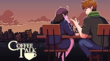 Coffee Talk выйдет в январе 2020