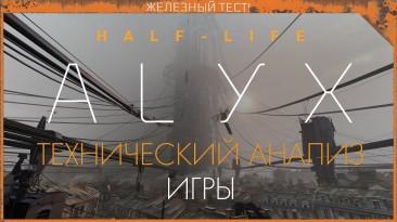 Half-Life: Alyx - Виртуальная реальность