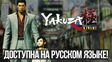 Русификатор для Yakuza Kiwami 1 уже доступен!