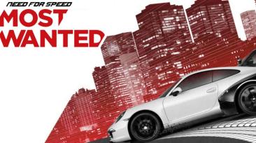 NFS Most Wanted 2012 - субъективное мнение о данной игре