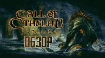 Культ Его вечен... Обзор Call of Cthulhu: Dark Corners of the Earth