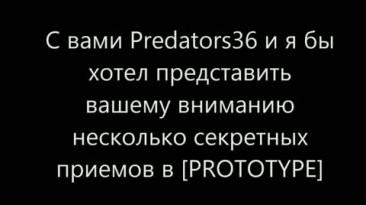 """Prototype """"Секретные приемы"""""""