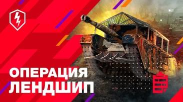 """В World of Tanks Blitz проходит операция """"Лендшип"""" с возможностью получить новую технику и множество других призов"""