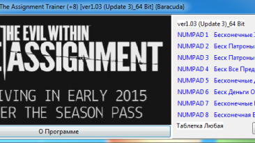 The Evil Within - The Assignment: Трейнер/Trainer (+8) [1.03 (Update 3)_64 Bit] {Baracuda}