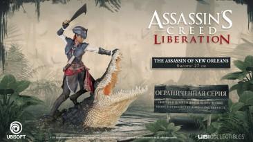 Новая фигурка Авелины де Грандпре из Assassin's Creed: Liberation