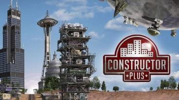Состоялся релиз стратегии Constructor Plus