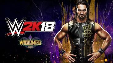 Состоялся выход WWE 2K18: WrestleMania Edition