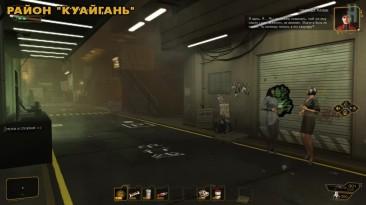 """Deus Ex: Human Revolution - Получение достижения """"Шанхайское правосудие"""""""